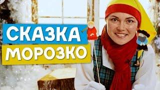 Русская народная сказка Морозко Сказки для самых маленьких Сказки для детей