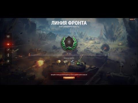 World Of Tanks. Линия Фронта + взвода