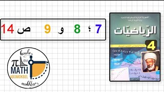 حل التمارين 7،8 و9 ص14 الكتاب المدرسي الرابعة متوسط الجيل الثاني