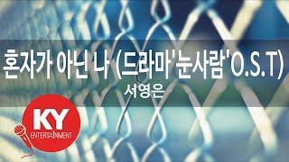 [KY ENTERTAINMENT] 혼자가 아닌 나 (드라마'눈사람'O.S.T) - 서영은 (KY.9256) / KY Karaoke