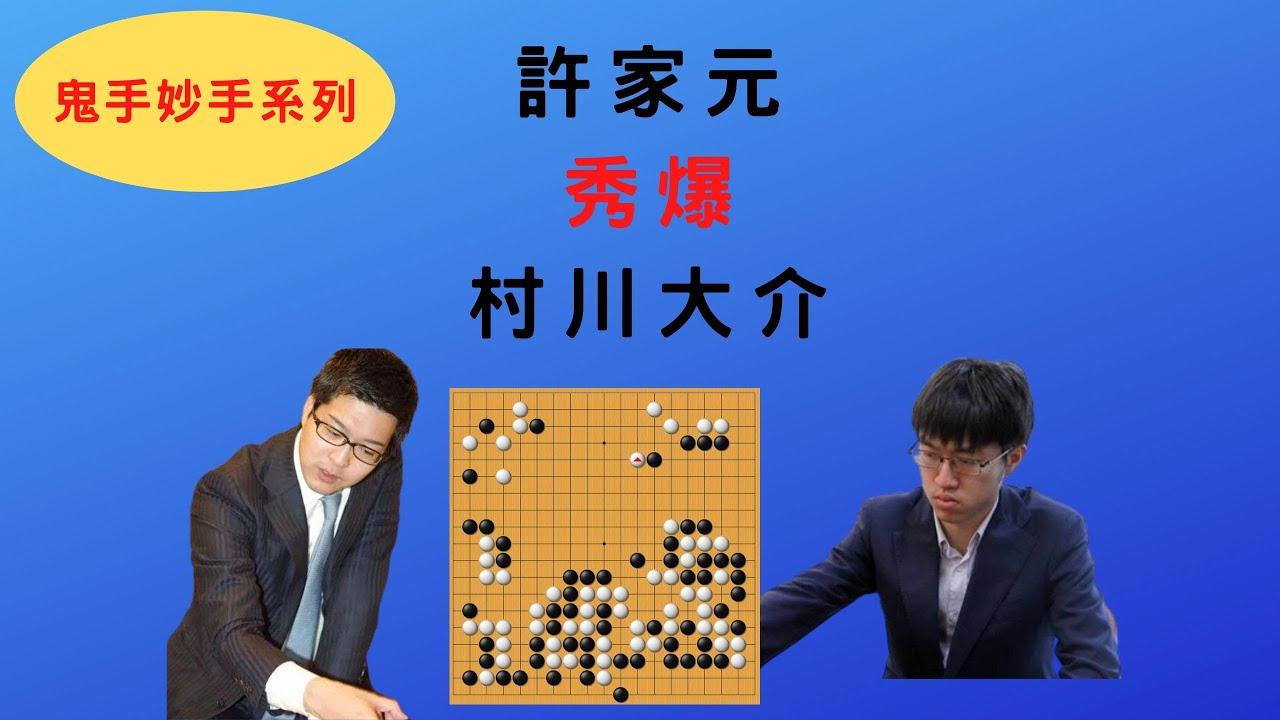 《圍棋妙手鬼手05》台灣旅日棋手許家元超強棋感直接秀爆對手