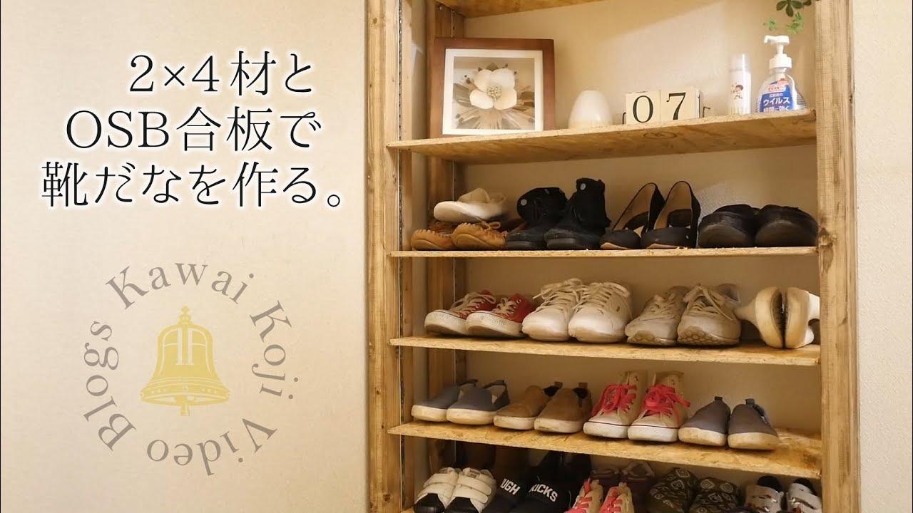 【DIY】2×4材とOSB合板で収納力抜群の靴棚を作る!後編