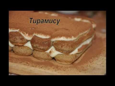 Тирамису, рецепт с маскарпоне.
