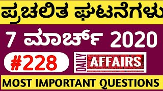 07 MARCH CURRENT AFFAIRS / DAILY CURRENT AFFAIRS IN KANNADA BY MNS ACADEMY