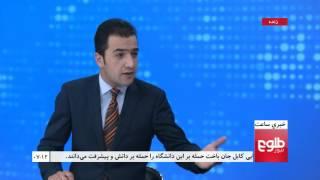 LEMAR News 25 August 2016 / ۴د لمر خبرونه ۱۳۹۵ د وږي
