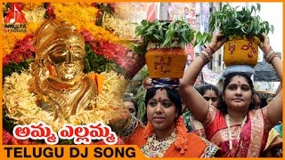 Renuka Yellamma Devi Special | Amma Yellamma Telugu  Devotional Folk DJ song | Amulya DJ Songs
