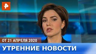 Утренние новости РЕН ТВ. Выпуск от 21.04.2020