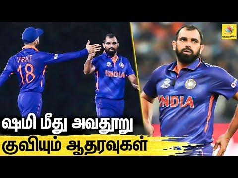 முகமது ஷமிக்கு ஆதரவு கரம் கொடுக்கும் பிரபலங்கள் | Mohammed Shami trolled after IND vs PAK match