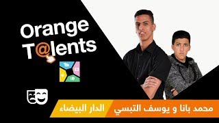 [ Orange Talents ] Humour :  Mohamed Bana et Youssef Ettebsi