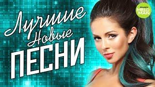 ЛУЧШИЕ НОВЫЕ ПЕСНИ Сезона Весна 2018. Самые горячие хиты и премьеры песен.