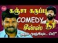 ஆளும்... மூஞ்சியும்... பே..!!  Ganja Karuppu Comedy Scenes | Tamil Comedy Scenes | Truefix Studios
