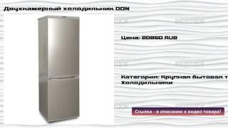 видео Холодильники отдельностоящие с классом энергопотребления B - цены