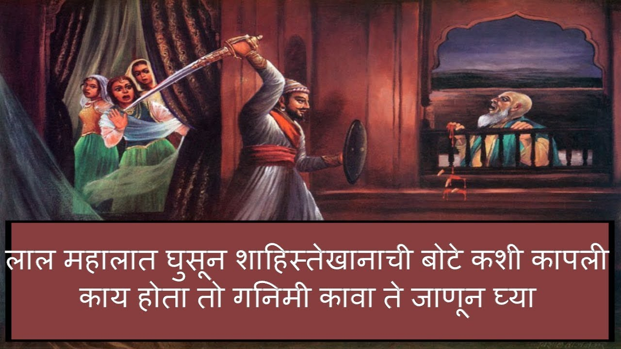 chhatrapati shivaji maharaj attacked shahistekhan pune golden history shivaji maharaj