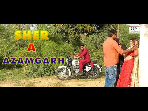 New Bhojpuri Movie | शेरे ए आज़मगढ़ |Sher A Azamgarh Short Film