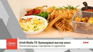 Artek Media TV: Кулинарный мастер-класс