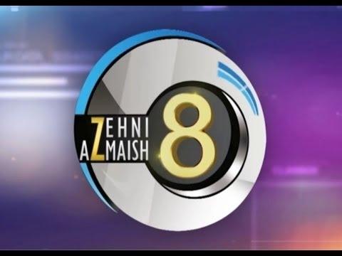 Zehni Azmaish Season 8 - Final - Sukkur Vs Sahiwal  -  Haji Abdul Habib Attari