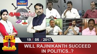 Aayutha Ezhuthu 22-05-2017  – Thanthi TV Show – One year of ADMK Government : Problems and Achievements