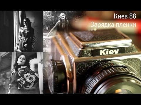 Зарядка пленки в Киев 88 - Салют / Kiev 88 film charging / Hasselblad replica