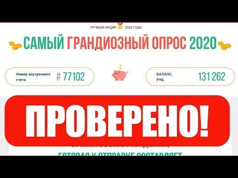 ✔️ Самый грандиозный опрос 2020! Проверено! Честный отзыв! Лохотрон?