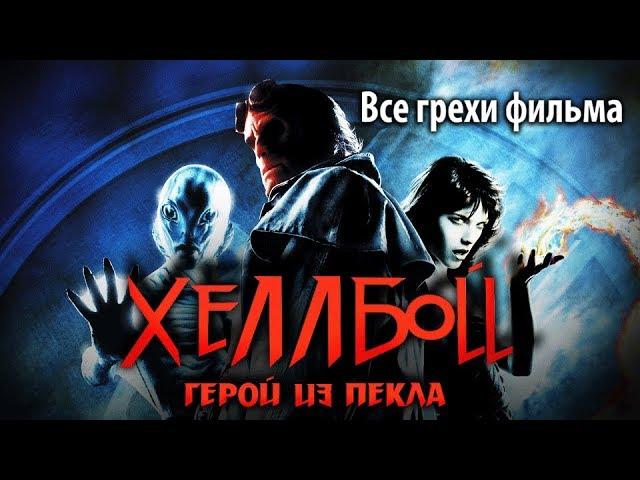 """Все грехи фильма """"Хеллбой: Герой из пекла"""""""