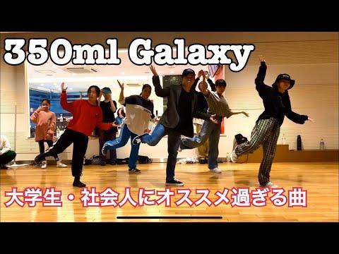350ml Galaxy - Lucky Kilimanjaro / ポップダンス振付 / 大学生にオススメ過ぎる楽曲!