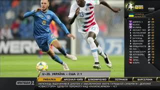 Збірна України U-20 здобула перемогу над США