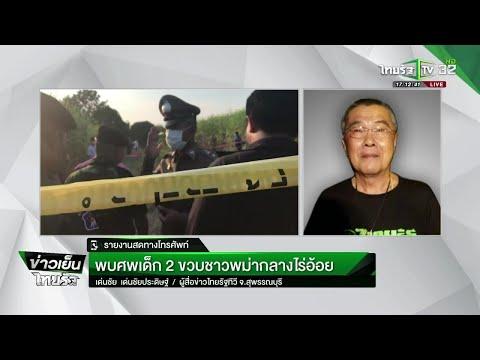พบศพเด็ก 2 ขวบ ชาวพม่ากลางไร่อ้อย | 25-12-61 | ข่าวเย็นไทยรัฐ