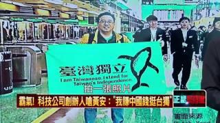 20160120 超霸氣!科技公司創辦人楊明超嗆黃安:我主張台灣獨立,我是台灣人不是中国人,有種就來檢舉我們,不然你就是一個小孬孬。