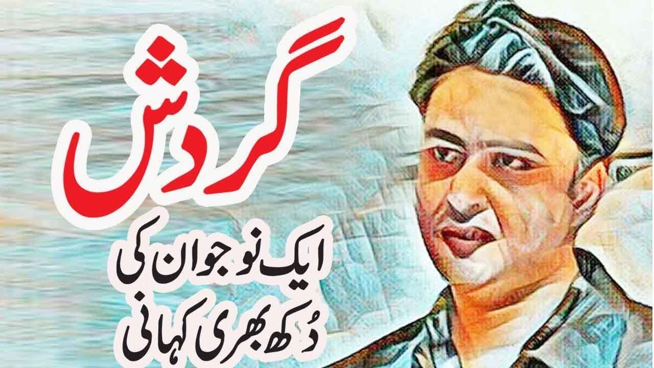 Download Gardish | An Urdu Hindi Moral Story | P1