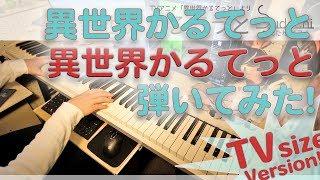 異世界かるてっとオープニングテーマ「異世界かるてっと」のかんたんピアノバージョンです! 【EasyPiano】Isekai Quartet from TV-Animation Isekai Quartet 安定の大石 ...