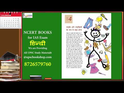 Ncert Book For Ias