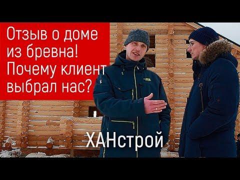 КАК ПОСТРОИТЬ ДОМ ИЗ БРЕВНА или бруса в Красноярске? Отзыв о ХАНстрой
