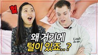 외국인과 한국인이 말하는 제모 [온도차이ㅣ코리안브로스]