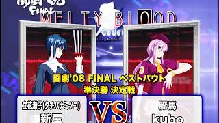 Скачать 闘劇08 Best Bout Melty Blood Act Cadenza Ver B2