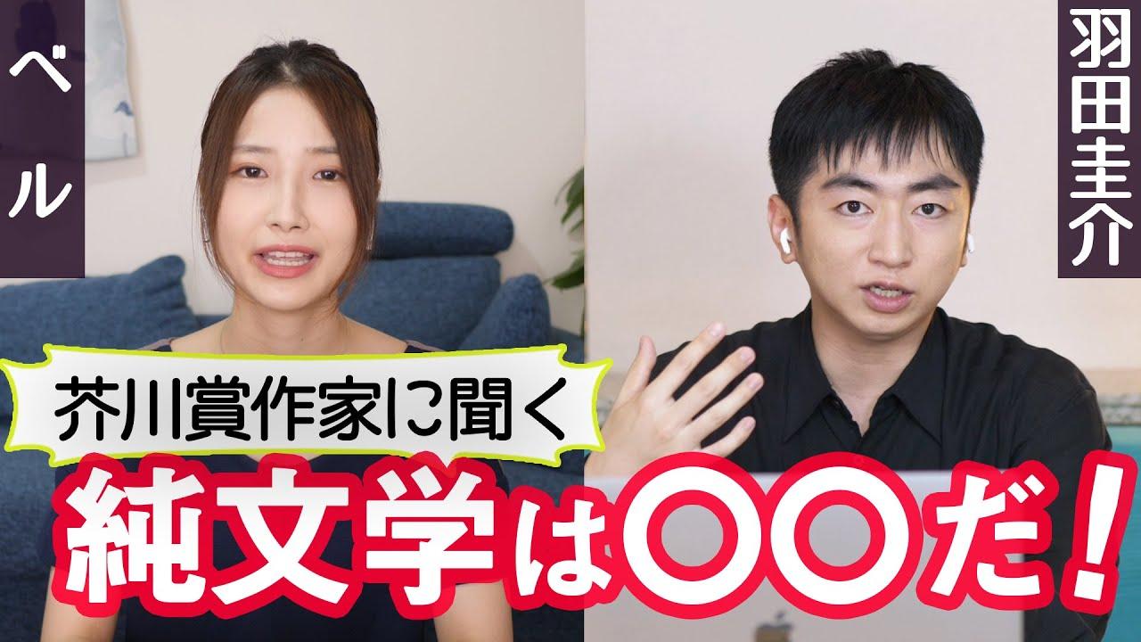純文学って何?芥川賞作家・羽田圭介さんの答えがスゴすぎた!