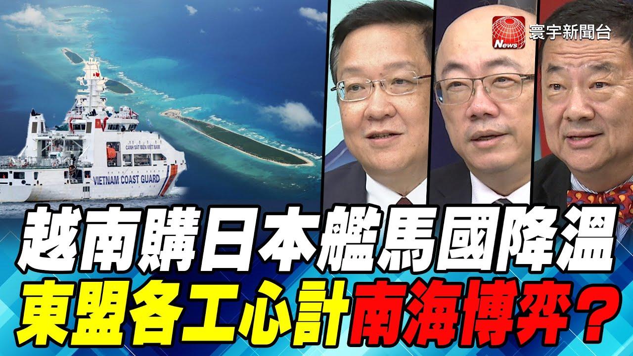 P5越南購日本艦馬國降溫  東盟各工心計南海博弈?|寰宇全視界20200808