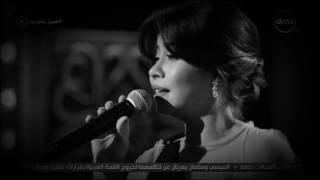 شيرين تبدع بأغنية تبكي الجمهور اغنيه لسه فاكر