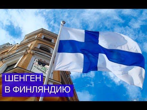 Финская виза 2019 | Финский Шенген | Виза в Финляндию | Visa To Finland 2019