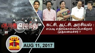 Aayutha Ezhuthu 11-08-2017 Party, Power & politics: How will the chief minister face? – Thanthi TV Show