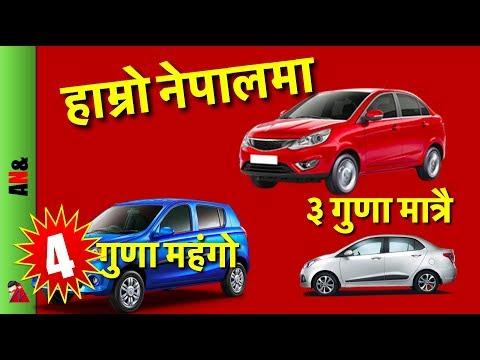 Cheap Indian cars, high price in Nepal - Mustang, Suzuki Alto, Hyundai i10, Tata car