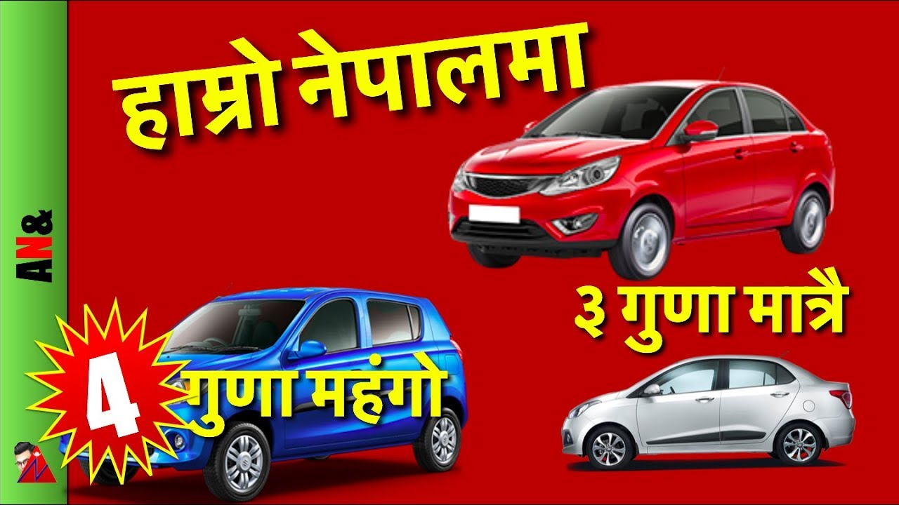 Cheap Indian Cars High Price In Nepal Mustang Suzuki Alto