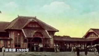 日本時代的屏東火車站,長得很像歐洲的鄉村建築哦!