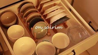자주 쓰는 그릇, 꺼내 쓰기 편하게 정리하기 + 이케아 싱크대 하부장 서랍의 수납력