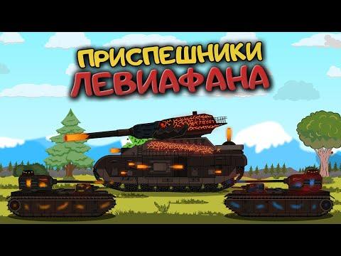 Приспешники Левиафана  - Мультики про танки (4 Серия)