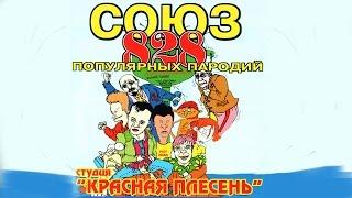 Красная плесень - Союз популярных пародий 828 (Альбом 2000)