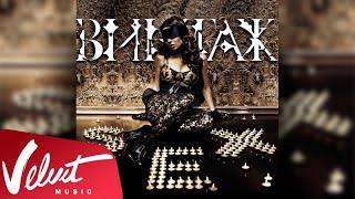 Альбом: Винтаж - SEX (2009)