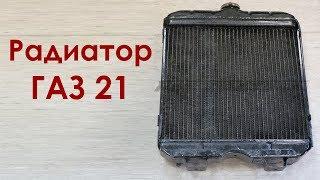 Газ 21 Волга радиатор - как снять и обзор конструкции