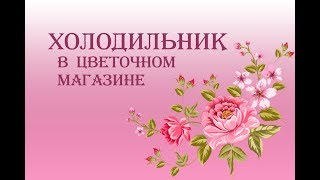видео Витрины и стеллажи для цветочного магазина