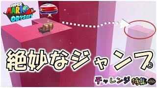 【マリオオデッセイの挑戦㉑】絶妙なジャンプ!壁キックがポイント?
