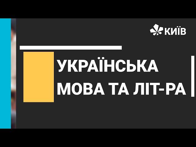 9 клас. Українська мова. Безсполучникове складне речення.
